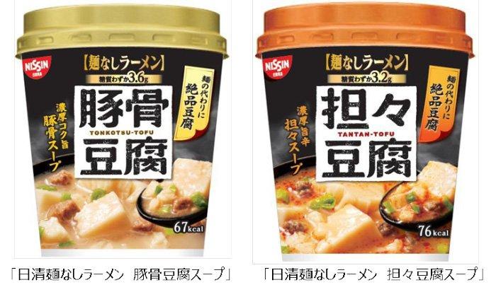 ラーメンとはなんなのか  糖質制限ダイエットにラーメンはいかが? 代わりに豆腐を入れた「麺なしラーメン」がおいしそう - ねとらぼ https://t.co/KUXeYpgFkJ @itm_nlab