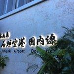 石垣島で、のんびり。 #マグァンプくんの冒険 #マグァンプくんのなつやすみ #マグァンプくんの思い出