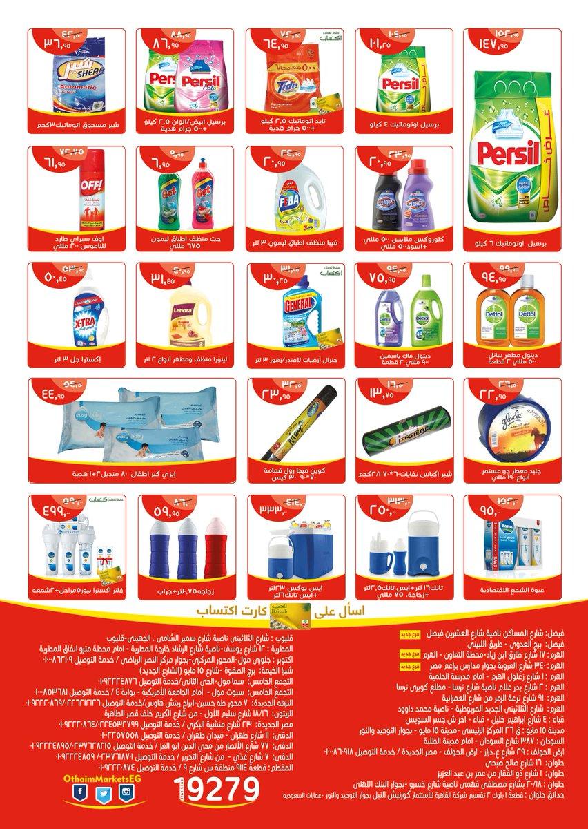 dfbd90183a6b9 أسواق ع. العثيم مصر ( OthaimMarketsEg)