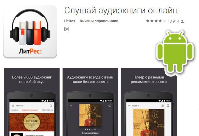 Аудиокниги слушать онлайн бесплатно интересные православные книги