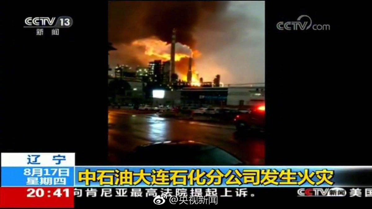 うわぁ、大連の中国石油がまた燃えたのかーー 何 度 目 だ よ