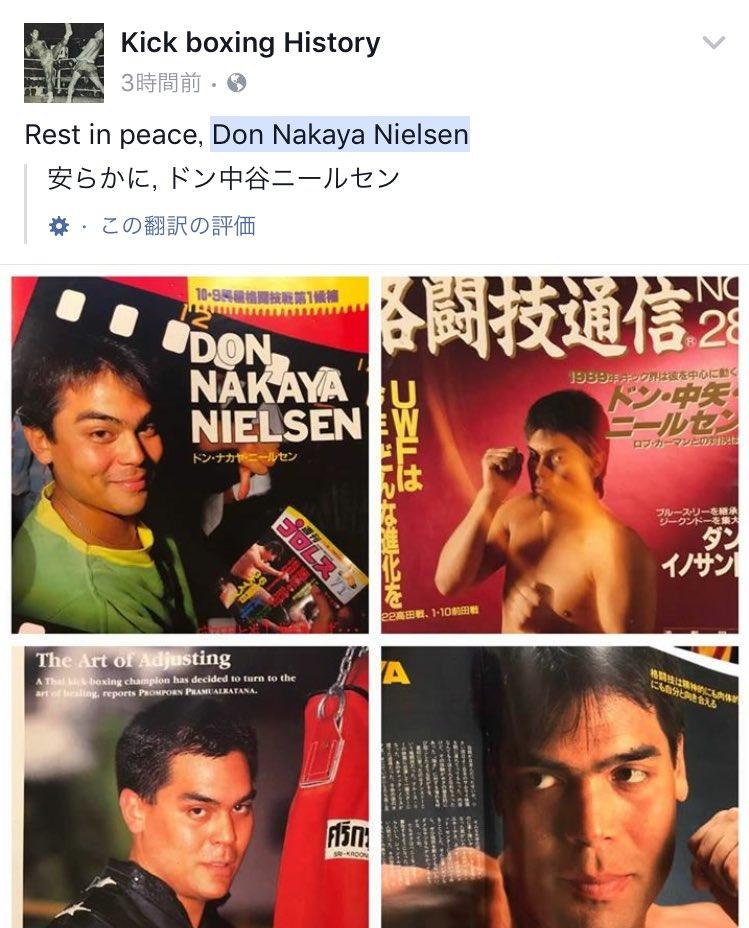 ドン・中矢・ニールセン!マジかよ…(´Д` )