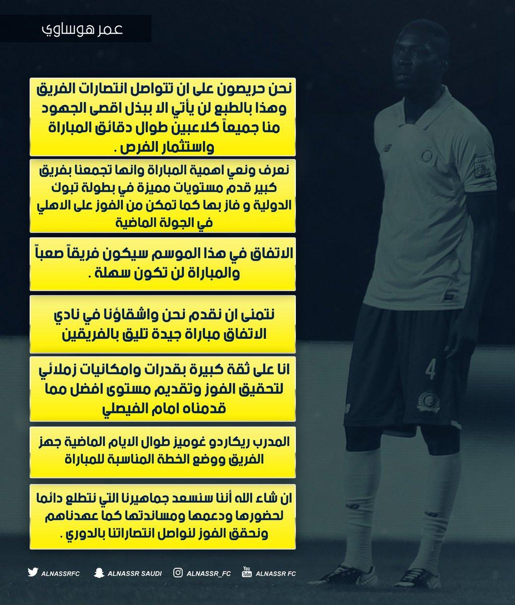 حديث نجم #النصر الكابتن عمر هوساوي قبل مباراة #النصر_الاتفاق غداً الجم...