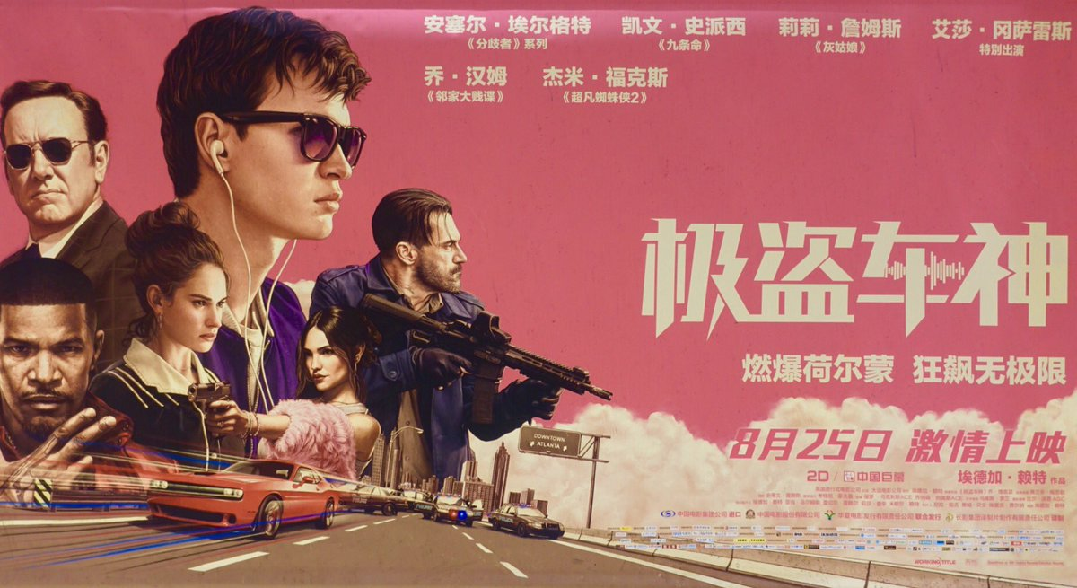 The Chinese 'Baby Driver' title literally translates into English as 'Extreme Bandit Car God'. So, pretty badass. https://t.co/kores51t0Q