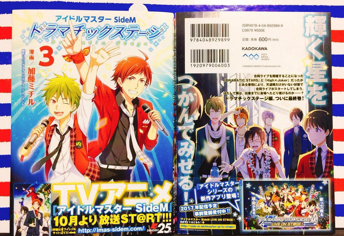 『アイドルマスターSideMドラマチックステージ』3巻、8/22発売! マオウ連載だけどシルフコミックスレーベルです! よろしくお願いします!