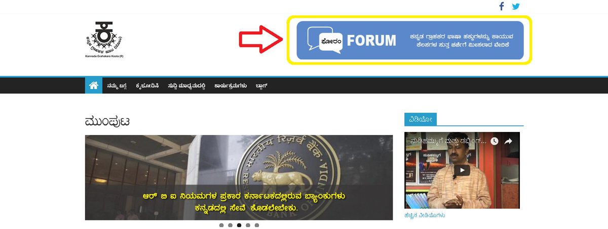 A place to discuss about #Kannada #consumer issues/rights.Join this #forum: http:// kannadagrahakarakoota.org/forums  &nbsp;   &amp; let your friends know abt this as well.<br>http://pic.twitter.com/dvvRCHJCFi