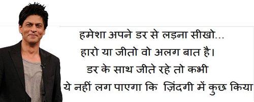 #Celebrity Quote: #ShahRukh #hindi #Bollywood #SRK #lifequotes @SRKFCJ @SRKFC_PUNE @SrkLebanonFC @SRK_FC @SRKFC1 @SRKFC1 @SRKFCI @SRKDaily<br>http://pic.twitter.com/fw7Yh2KxAJ