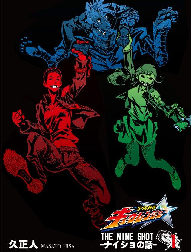 「宇宙戦隊キュウレンジャー」BD特典、久正人描き下ろしマンガの表紙が公開 htt...