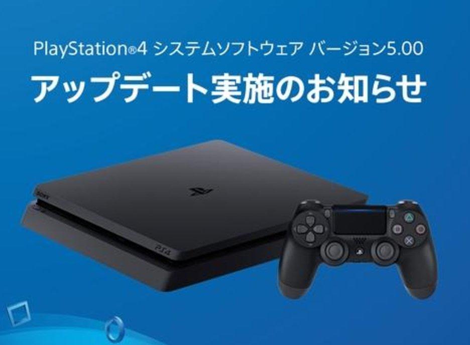 """PS4の次期大型アップデート「Ver 5.00 """"NOBUNAGA""""」発表。PS VRでバーチャルサラウンドなど https://t.co/mTfH1ILoF4"""