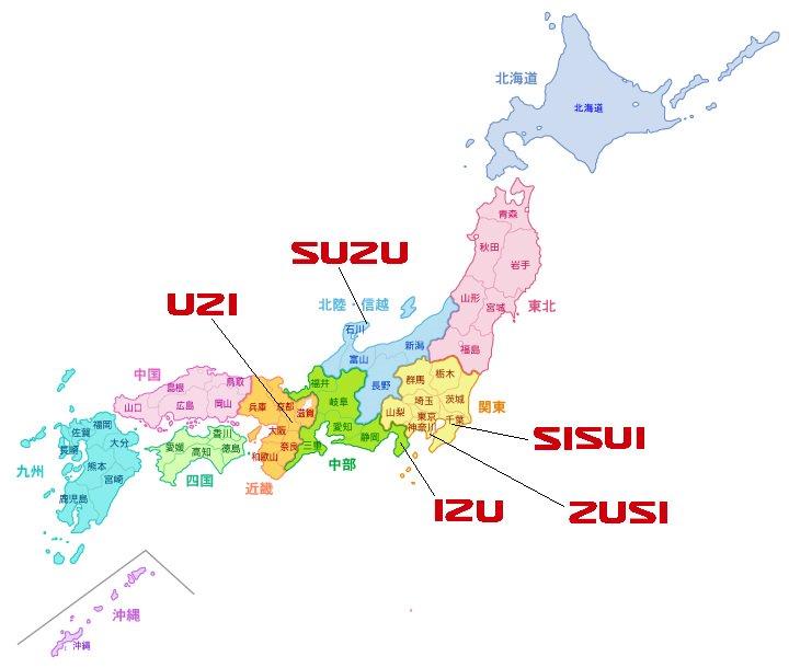 日本語は意外と簡単?I,S,U,Zがあればある程度のモノは表現できるw