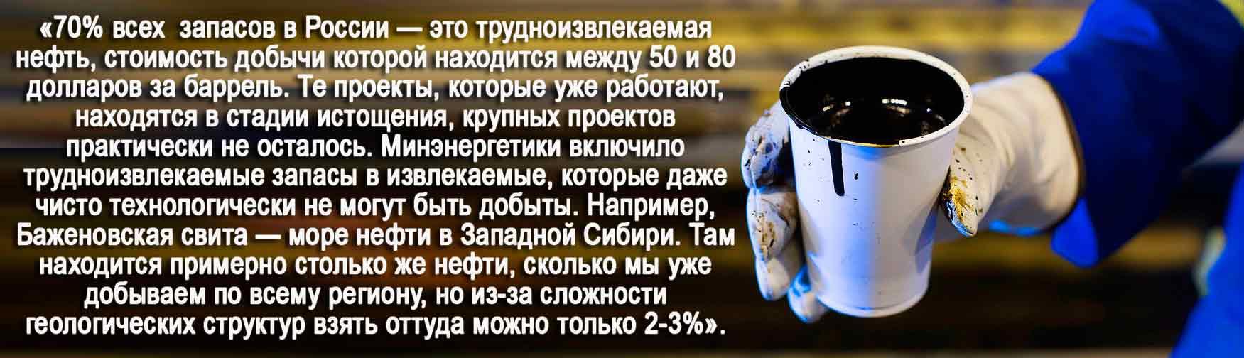 Эксперты заявили о том, что в России кончается дешевая нефть