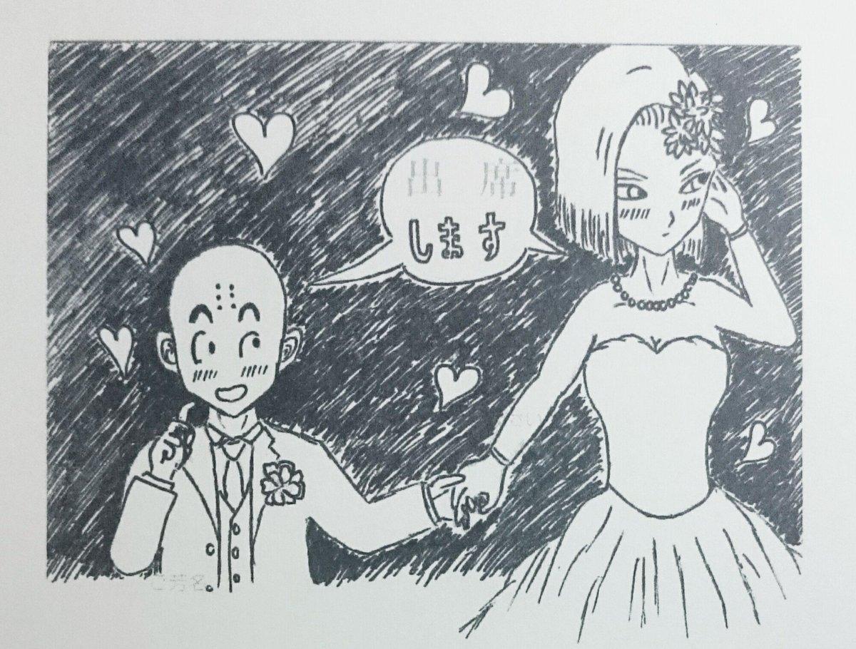 クリリン 18 号 結婚