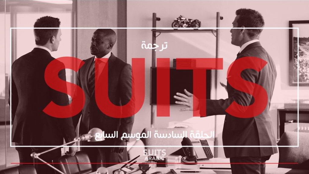 Suits Arabic  (@Suits_AR) | Twitter