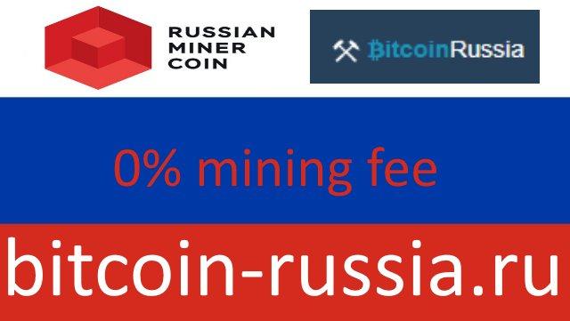 Русский пул биткоина расклад таро на ближайшее будущее работа онлайн бесплатно