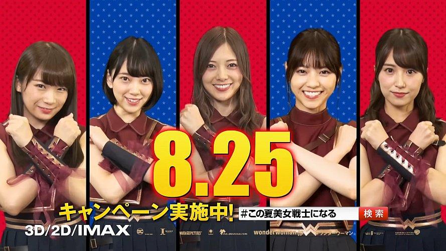 乃木坂46 映画 ワンダーウーマン TV-SPOT CM ストーリー編「この夏 ...