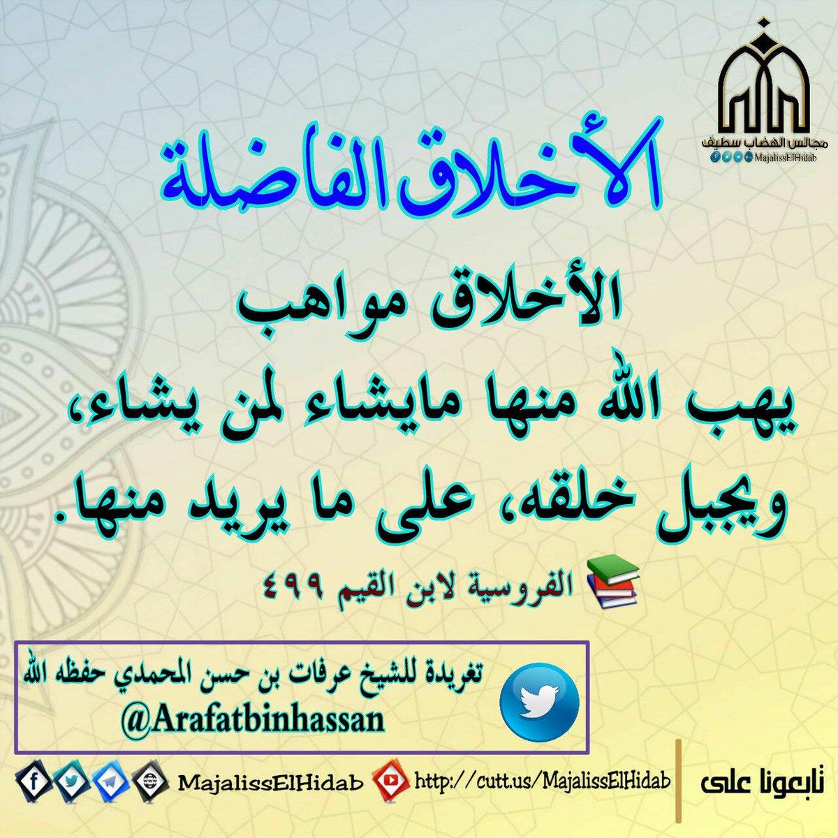 b036f9220 عرفات بن حسن المحمدي в Twitter: