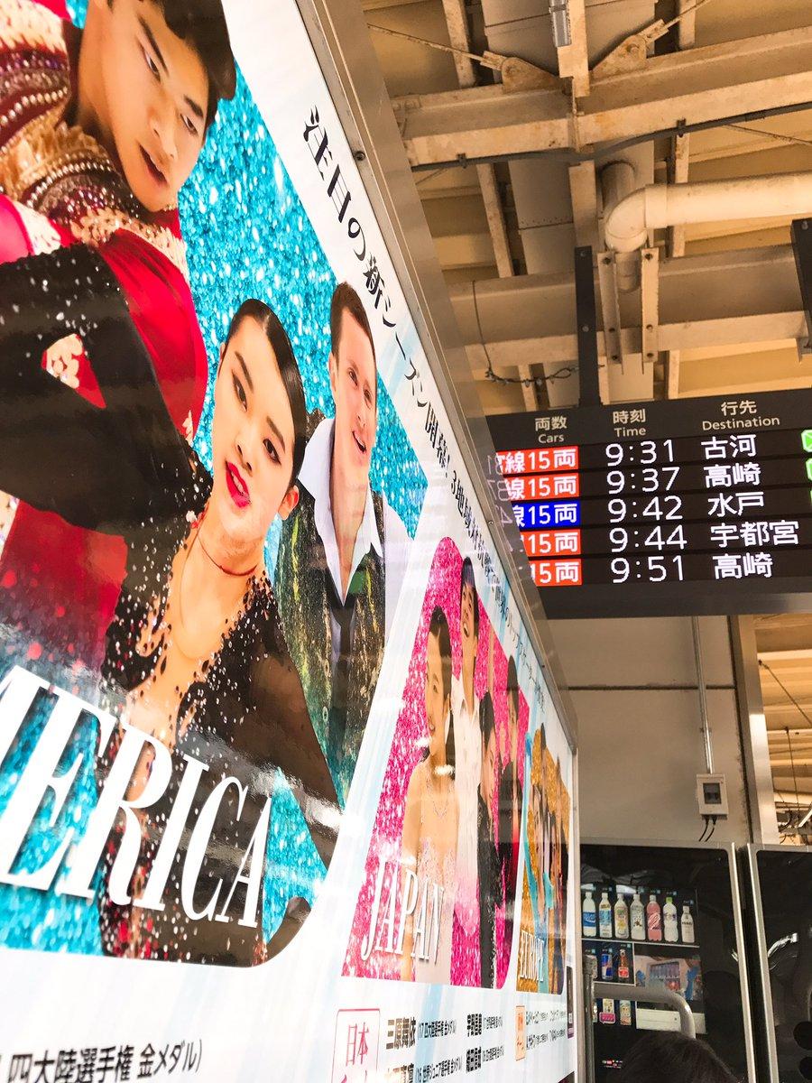 Japan Open 2017 | 7 октября 2017 | Saitama Super Arena DHeNMBGUMAABp0c