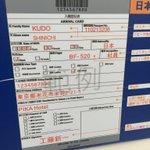名前に見覚えが?台湾の空港にある入国カードの書き方の例文があの人!