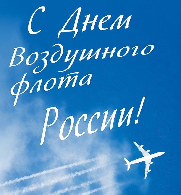 Авиа ссср, открытки дню воздушного флота