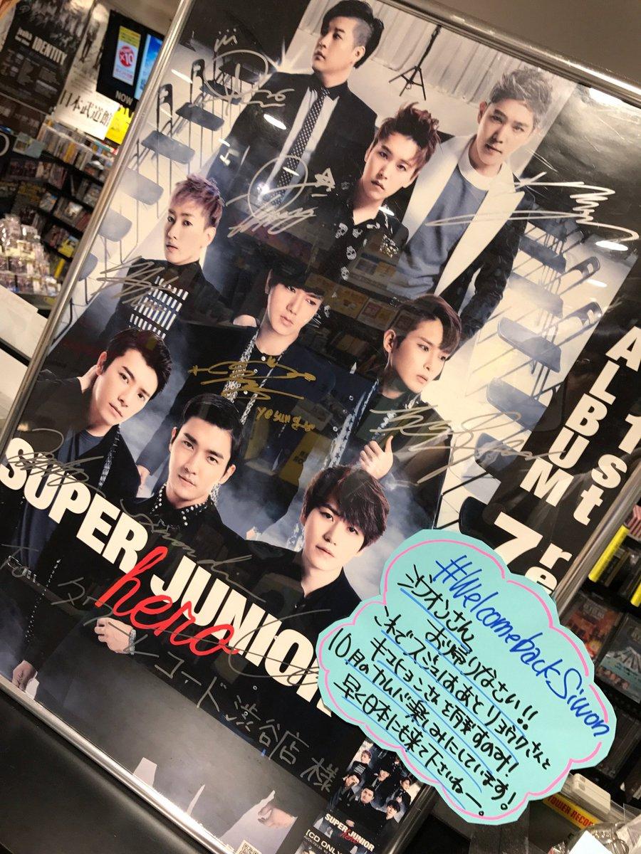 【#SUPERJUNIOR】シウォンさん!おかえりなさい!スジュは後残すのはマンネラインのみ!そして10月のカムバック☆楽しみにしていますね...
