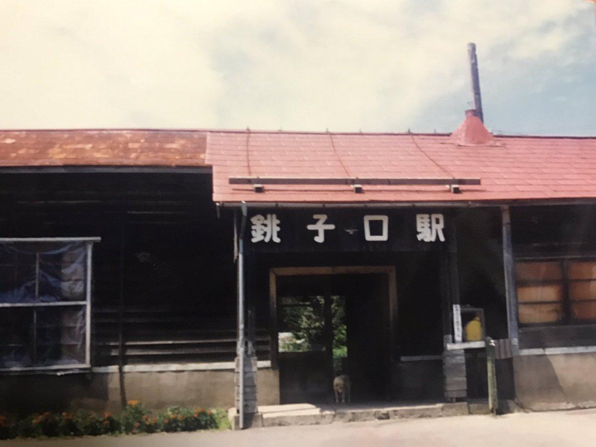"""駅メモよねっち on Twitter: """"函..."""