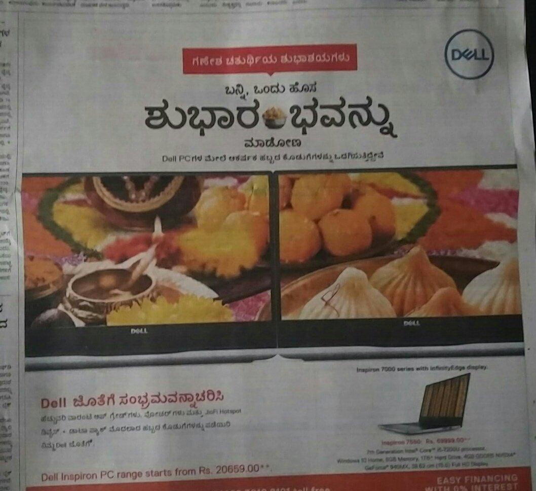 #Dell, way to go. Reach 60 million #Kannada customers in their language @KannadaGrahaka<br>http://pic.twitter.com/KRaXXx79TZ