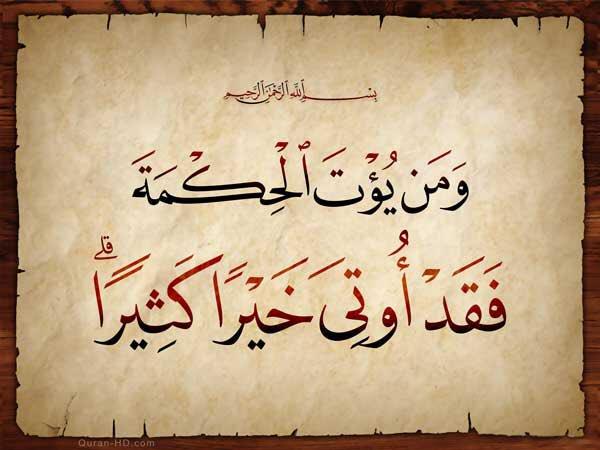 سُئل لقمان الحكيم: ممن تعلمت الحكمة، قال؛ من الجهلاء..   كلما رأيت منه...