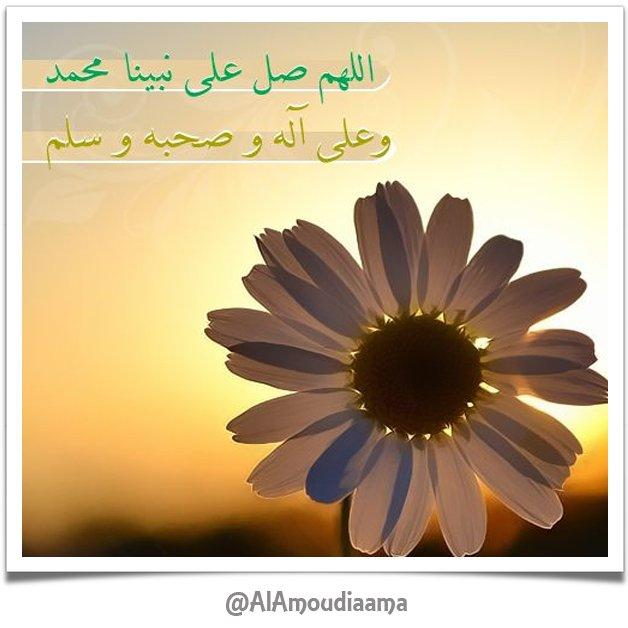 اللهم صل وسلم وبارك على نبينا محمد.. #أذكار_الصباح #مغرد_بذكر_الله #يو...