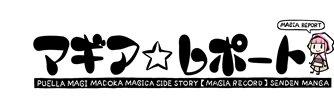 新しい魔法少女たちの物語がスマートフォンゲームに!「マギアレコード 魔法少女まどか☆マギカ外伝」 https://t.co/Y2hqzZZGbN