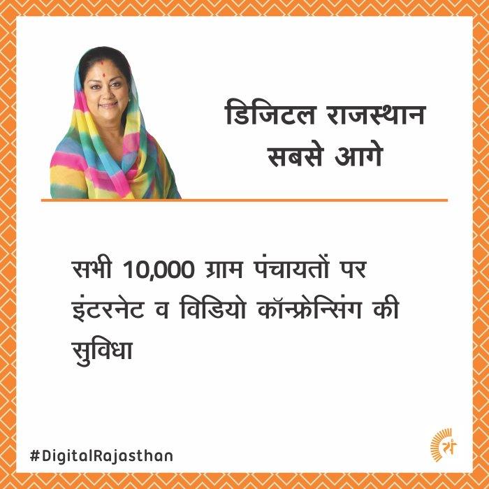 #TransformingRajasthan #DigitalRajasthan  #RajasthanDigifest @DoITCRaj...