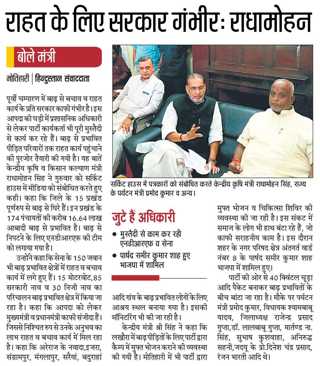 पूर्वी चम्पारण में बाढ़ से बचाव व राहत कार्य के प्रति सरकार गंभीर http...