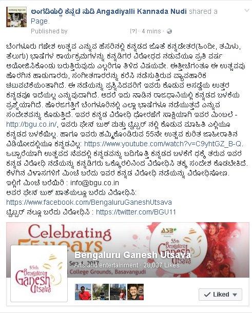 Bring back the #Kannada sheen @BGU11. Please write your feedback to the organizers. Mail: info@bgu.co.in #fb:  https://www. facebook.com/BengaluruGanes hUtsava &nbsp; … <br>http://pic.twitter.com/ty3WoCIfMh