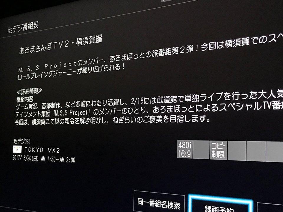 いよいよ明日あろまさんぽTV第二弾! 今回もなべちゃんとともに横須賀をぶらぶら◯んぽ!