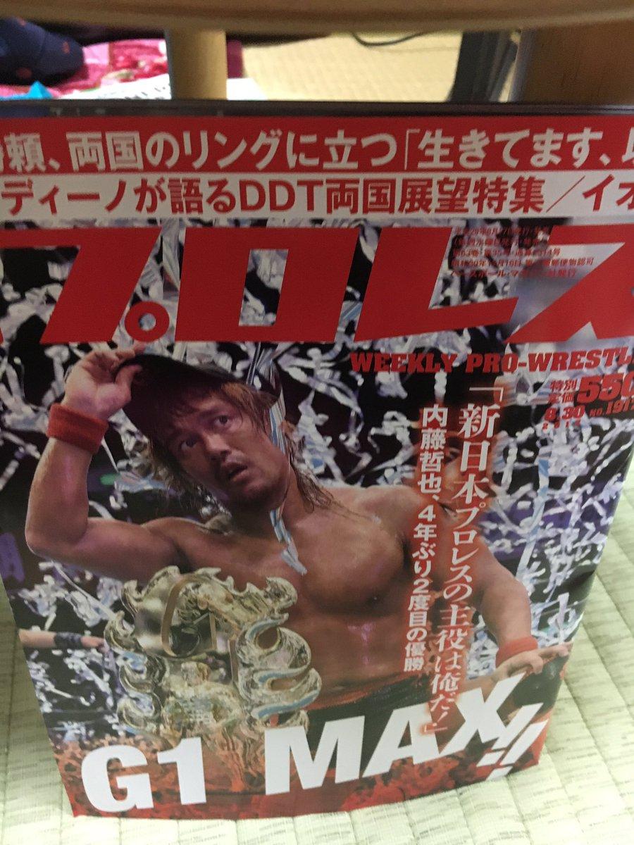 G1 MAX‼️  #週プロ #g127 #njpw #内藤哲也 https://t.co/hRbLAVlhbT