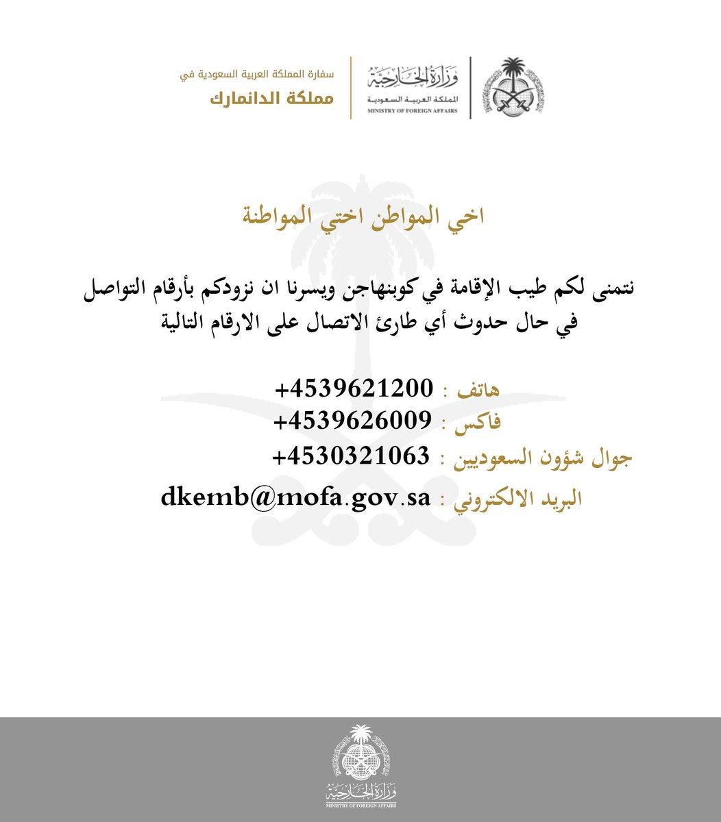 saudi arabiske ambassade i danmark