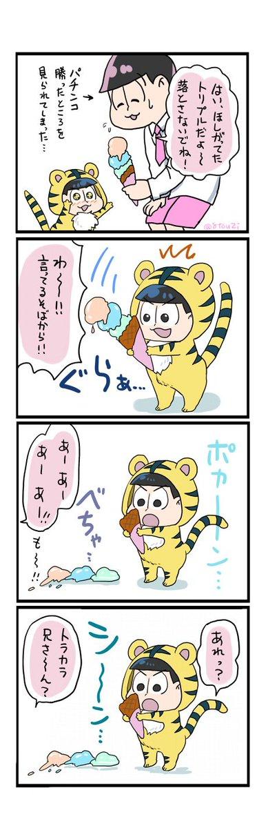 トッティと虎カラちゃんのトリプノレチャレンジ
