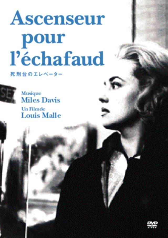 週末は哀悼の意も込めて、これを観よう。 #Jeanne Moreau pic.twitter.com/3SrwjJfbEB