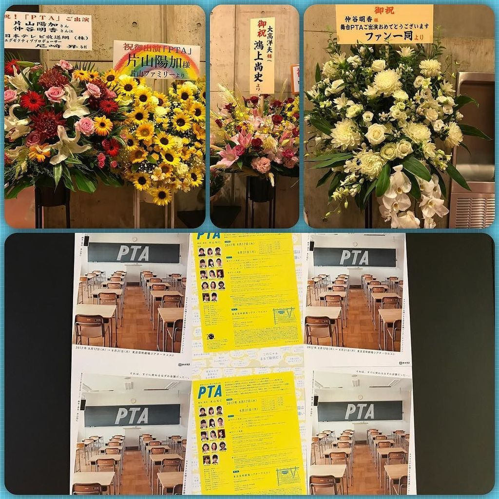 ホチキス第37回本公演「PTA」-感想まとめ (2ページ目) - Togetter