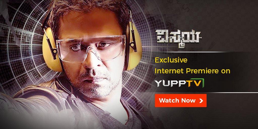 #Kannada crime drama #Vismaya starring action king @akarjunofficial now available on @yupptv @  https:// goo.gl/X4o83B  &nbsp;   #YuppTVMiniTheatre<br>http://pic.twitter.com/yRAGUkXRRU