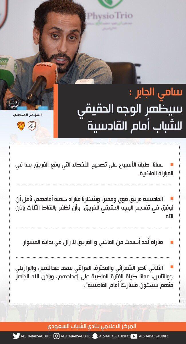 📰 | سامي الجابر متحدثاً في المؤتمر الصحفي لمواجهة #الشباب_القادسية htt...