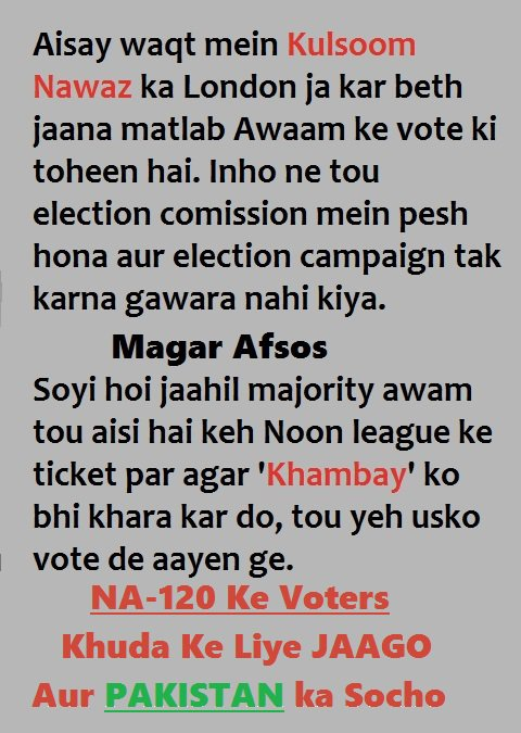#NA120 #kulsoomnawaz #Kulsoom National Assembly Sharif #PTI #Vote #imrankhan #Election #ElectionCommission #PakistanZindabad #Pakistan #Jaag<br>http://pic.twitter.com/sNCf0lhNkS