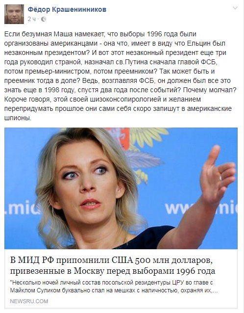 Вашингтон до 1 сентября выработает ответные меры на сокращение дипмиссии в России, - Госдеп США - Цензор.НЕТ 8657