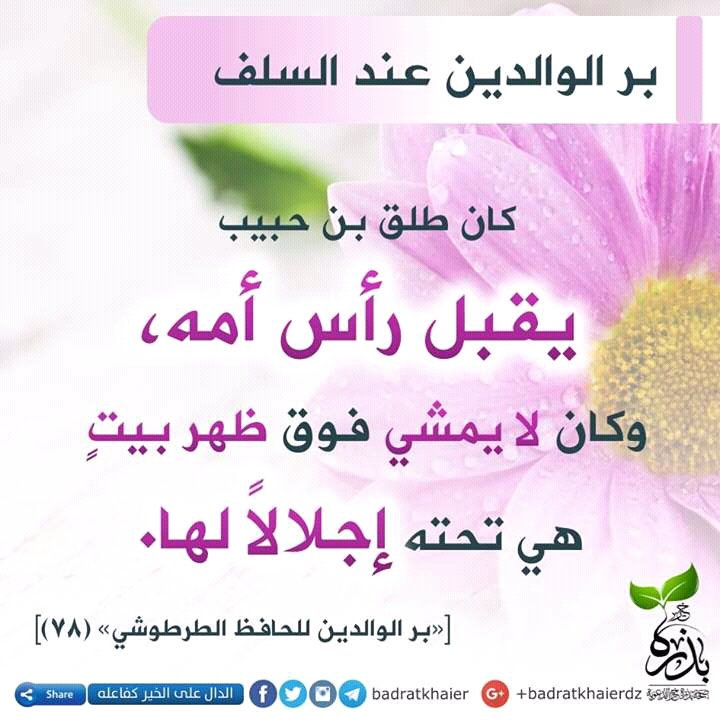 اللهم اجعلنا بوالدينا بارين، يارب العالمين،