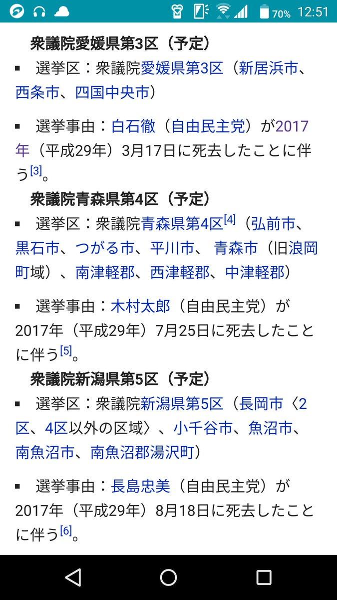 愛媛3区 hashtag on Twitter