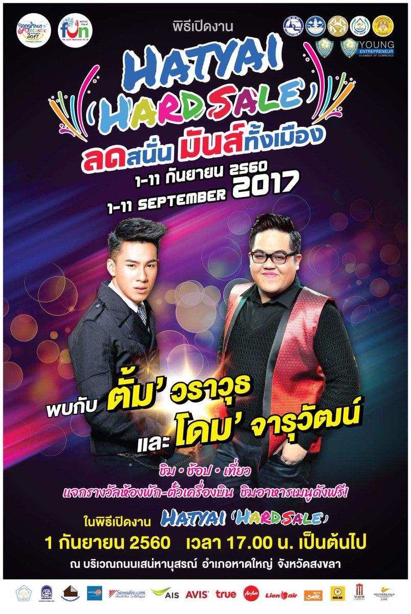 Hatyai Hard Sale 2017 ลดสนั่น มันส์ทั้งเมือง 1 กันยายน 2560 #ตั้มวราวุธ #โดม จารุวัฒน์ pic.twitter.com/FIvT0ctL2J
