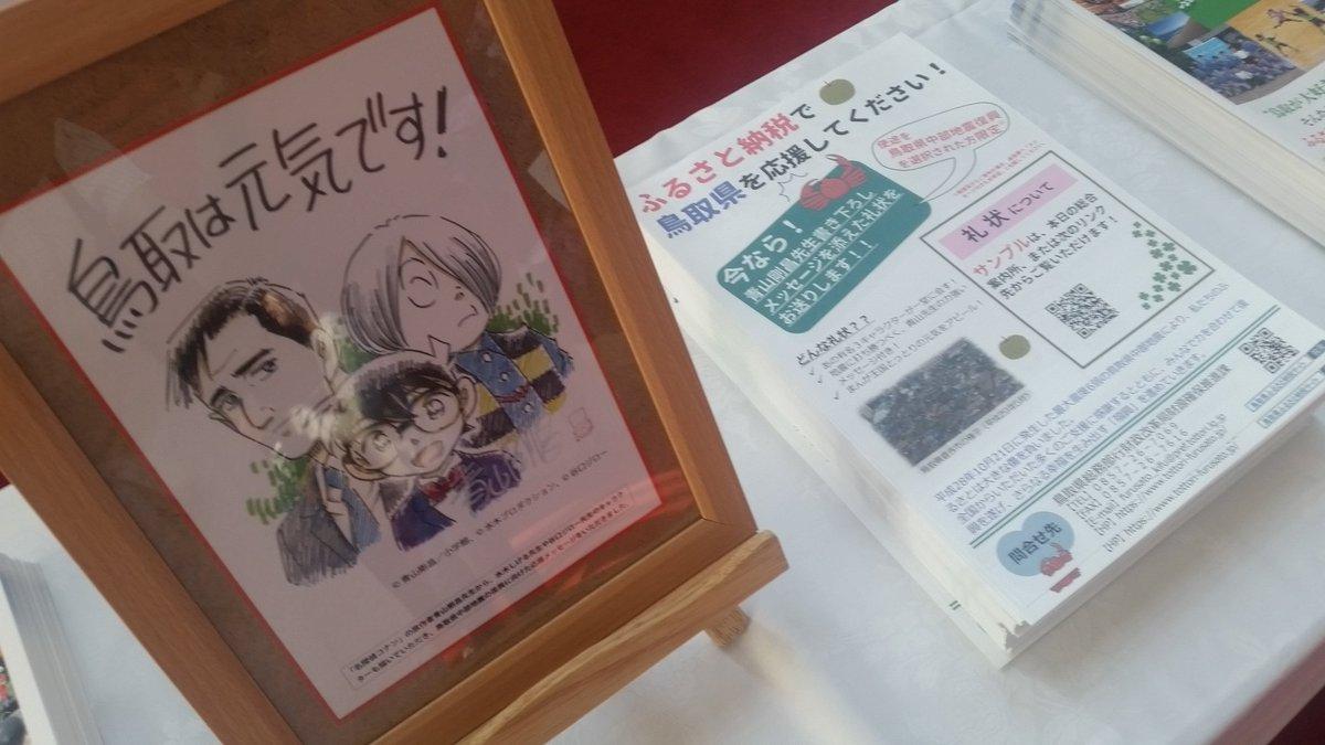 鳥取県にふるさと納税をすると、この青山剛昌先生書き下ろしメッセージ付き礼状がもらえます!今月から始まった新しい特典だそうです! みんな、鳥取県にふるさと納税しようぜ\(^o^)/ https://t.co/DhhTglLQFT