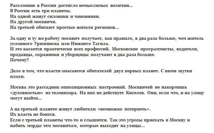 Средняя зарплата по россии для расчета государство