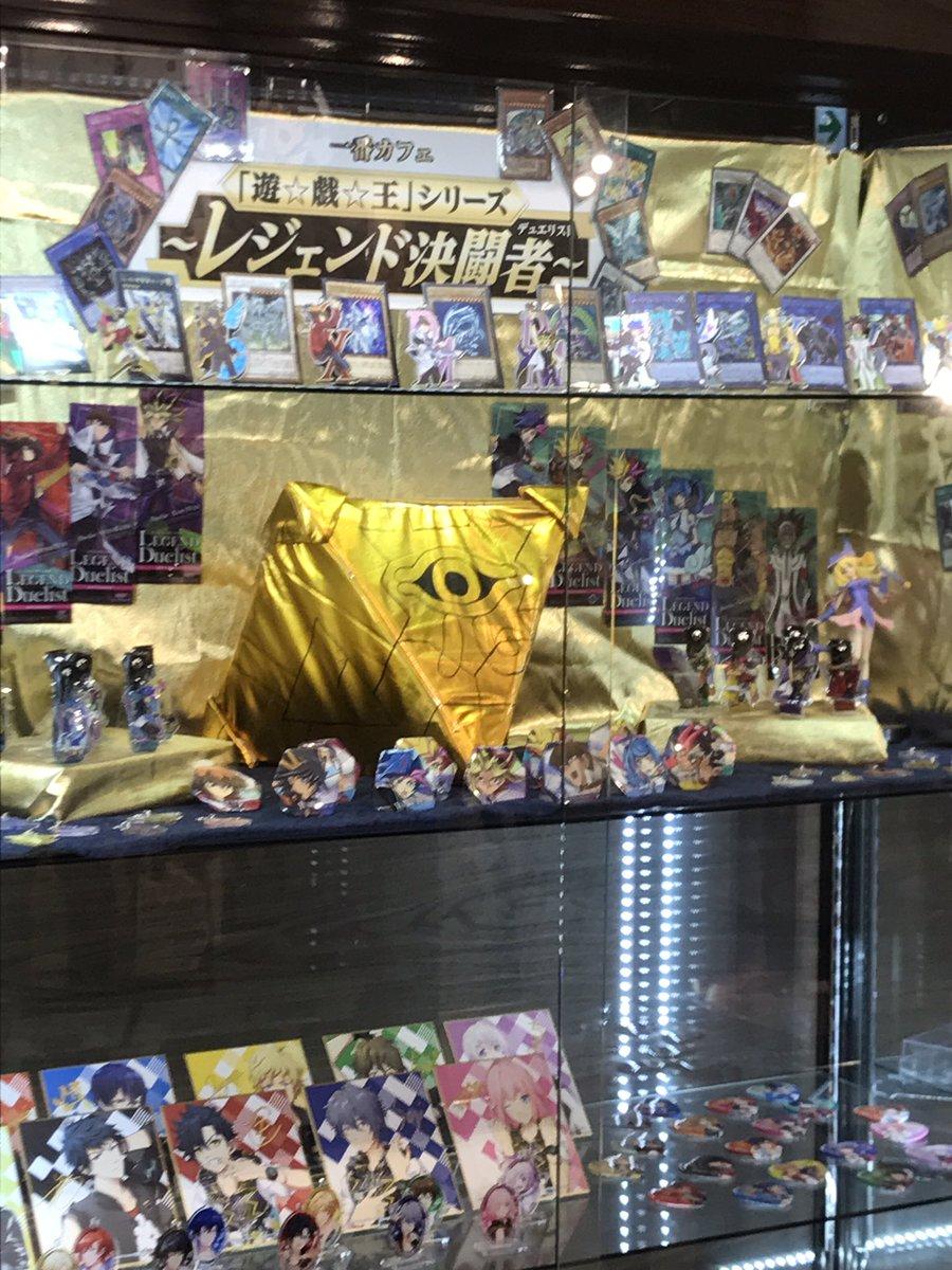遊戯王一番カフェ、SEGAの新宿歌舞伎町店の店員さん、コスと展示と誘導気合い入ってた╰(*´︶`*)╯(掲載許可頂きました) と戦利品の一部(๑˃̵ᴗ˂̵)  ディスプレイのカードもキャラテーマ毎に展示されてたの店員さん凄い