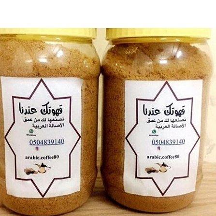 #رايك_بالشباب_اللي_يشترون_شنط قهوتك عندنا☕ نصنعها لك من عمق الأصالة العربية (برية مخلوطة بالزعفران بنكهة خبرتنا)