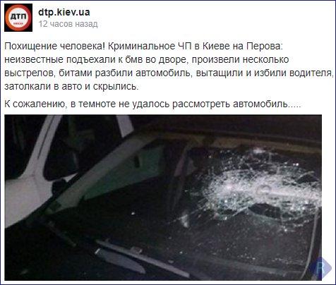 Ночью в Киеве совершено дерзкое нападение: обстреляли авто и похитили человека - Цензор.НЕТ 7069